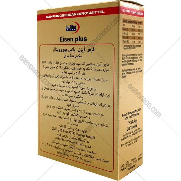 قرص آیزن پلاس یوروویتال - Eisen Plus