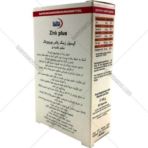 کپسول زینک پلاس 5 میلیگرم یوروویتال - Zinc Plus
