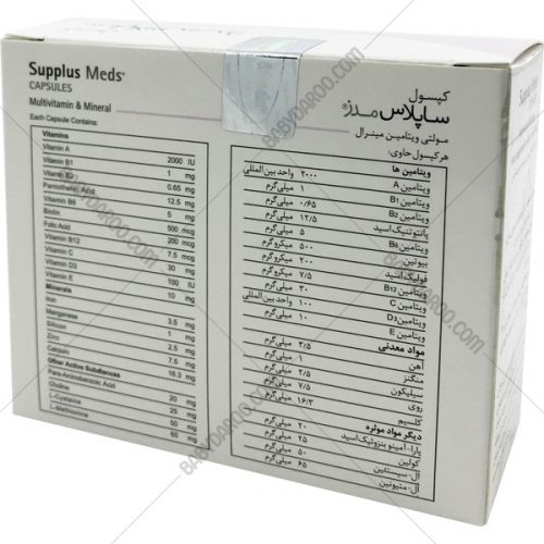 مولتی ویتامین مینرال ساپلاس مدز - Supplus Meds Multivitamin and Mineral