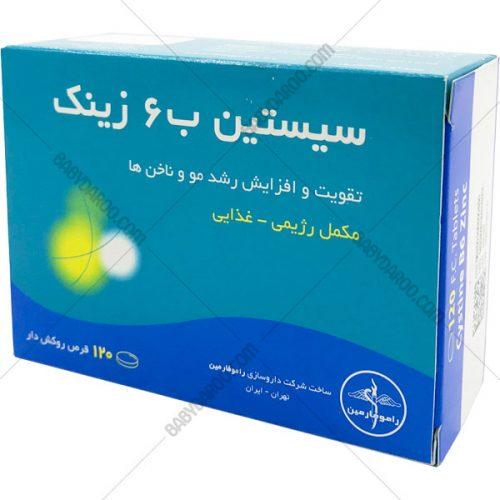 قرص سیستین B6 زینک راموفارمین - Ramopharmin Cystine B6 Zinc