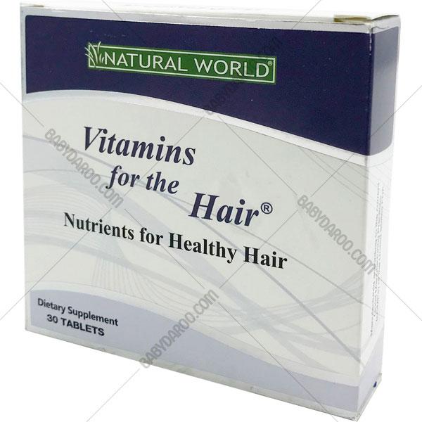 قرص فور هیر نچرال ورلد - Vitamins For The Hair Natural World