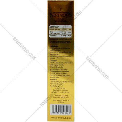 زینک گلوکونات و ویتامین سی ( سندروس) - Zinc Gluconate and Vitamin C