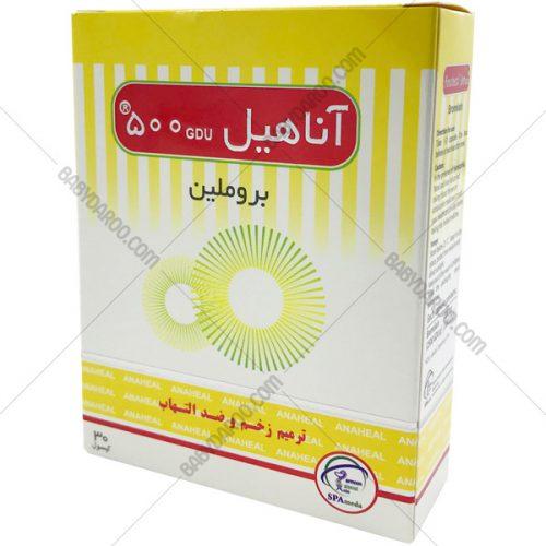 کپسول آناهیل 500 میلی گرم - Anaheal 500 mg