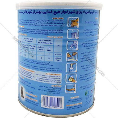 شیرخشک آپتامیل2 نوتریشیا - Nutricia Aptamil 2Milk Powder