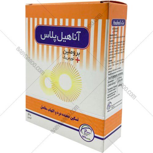کپسول آناهیل پلاس سلامت پرمون امین - Anaheal Plus