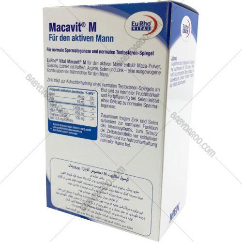 کپسول ماکاویت ام یوروویتال - Macavit M