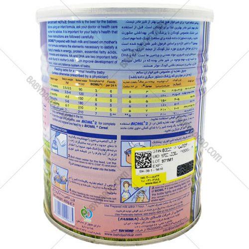 شیر خشک بیومیل 1 - Biomil 1 milk