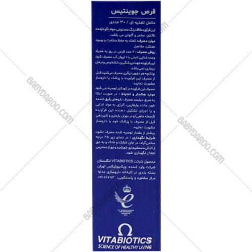 قرص جوینتیس ویتابیوتیکساورجینال - Jointace original tablet