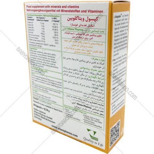 کپسول ویتا گلوبین - Vita globin capsules