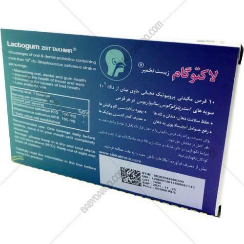 قرص لاکتوگام مکیدنی پروبیوتیک زیست تخمیر - Zist Takhmir Lactogum