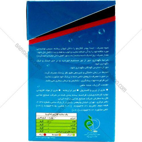 پودر کلاژن کلاژینو - Collagen Powder Collagino