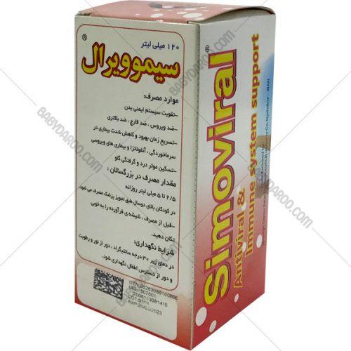 شربت سیموویرال - syrup simoviral