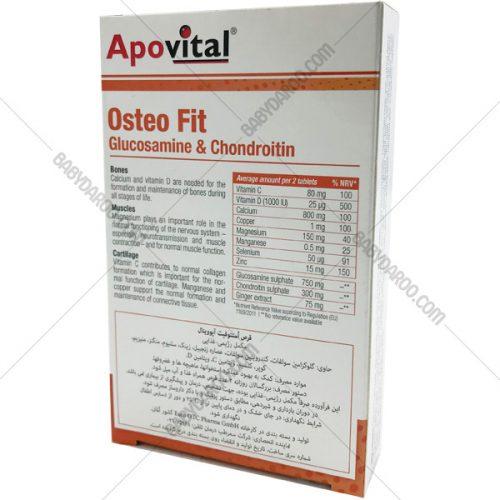 Apovital Osteo Fit - قرص استئوفیت آپوویتال 30 عدد