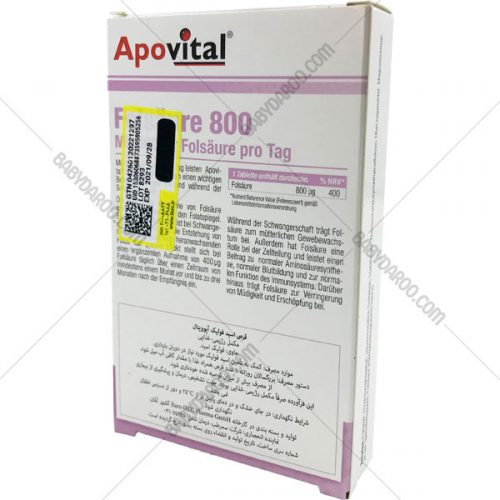 قرص آپوویتال فولیک اسید - Apovital Folic Acid