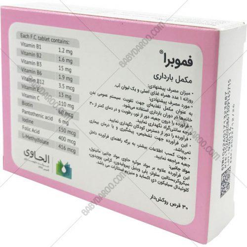 Femobra – قرص فموبرا الحاوی