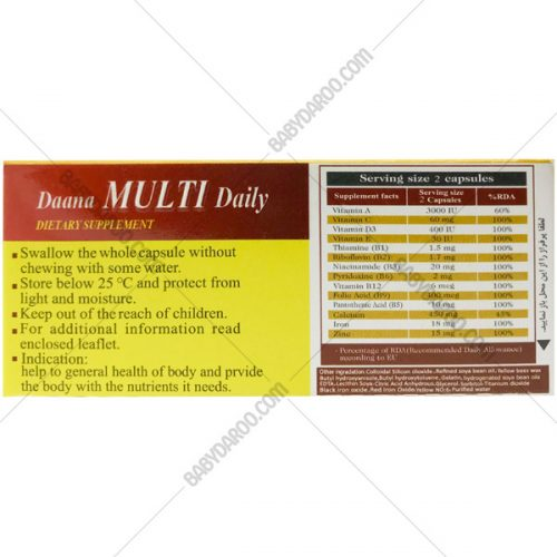 Daana Multi Daily - مولتی دیلی دانا