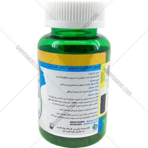 کپسول کلاژن - Collagen