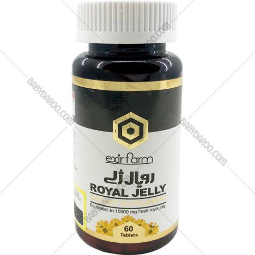 قرص رویال ژلی اکسیر فارم - Exir Farm Royal Jelly