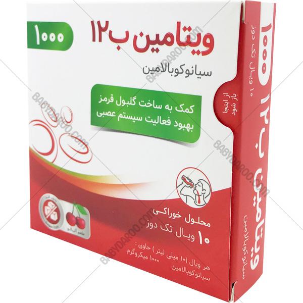 ویال محلول خوراکی ویتامین ب12 - Vitamin B12 Oral Solution 10 vials