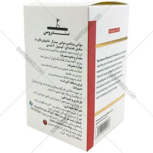 مولتی ویتامین مولتی مینرال خانم های بالای 50 سال سندروس